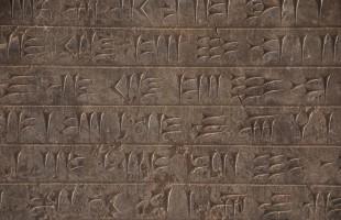 Iraanse tablet met spijkerschrift